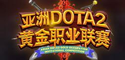 亞洲黃金職業聯賽