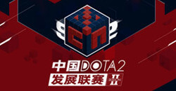 China DOTA2 Development League S2