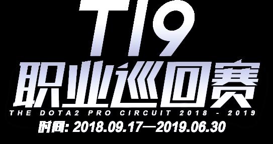TI9职业巡回赛