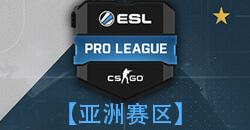 ESL Pro League 第十賽季 亞洲區